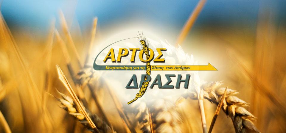 gekasi_artos_drasi